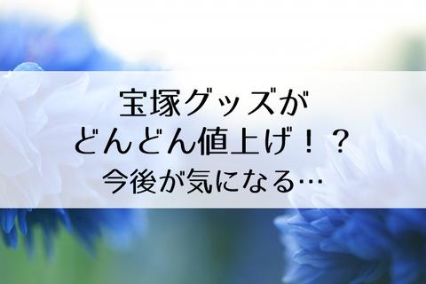 宝塚グッズ