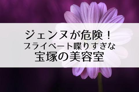 宝塚美容院