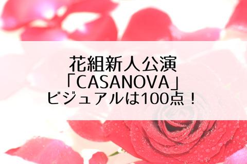 CASANOVA新人公演