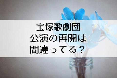 宝塚公演再開
