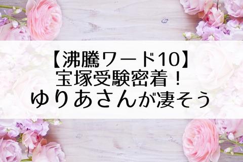 沸騰ワード10