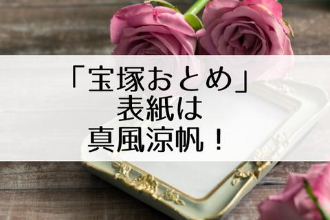 宝塚おとめ