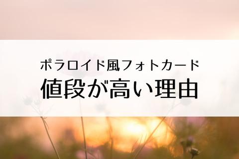 ポラロイド風フォトカード