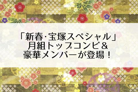 新春・宝塚スペシャル