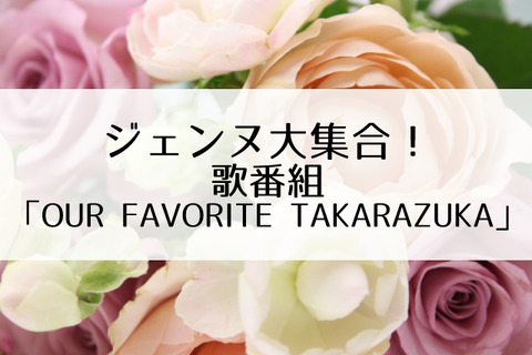 OUR FAVORITE TAKARAZUKA