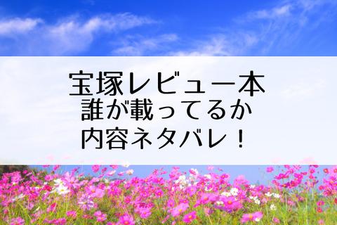 宝塚レビュー本