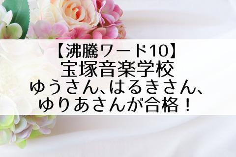 沸騰ワード10宝塚