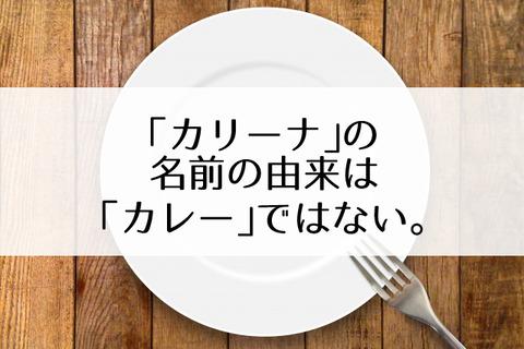 宝塚カリーナ