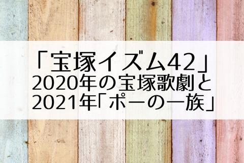 """宝塚イズム42"""""""
