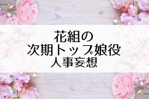 花組次期トップ娘役