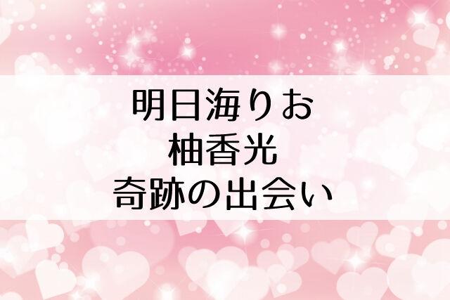 ブログ 明日 海 りお