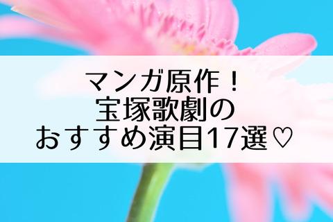 宝塚漫画原作