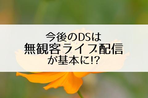 宝塚ディナーショー