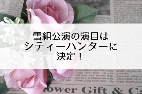 シティーハンター宝塚