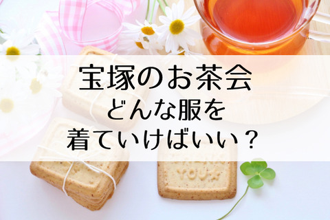 宝塚お茶会