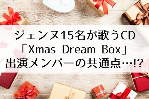 Xmas Dream Box