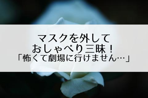 宝塚ファン
