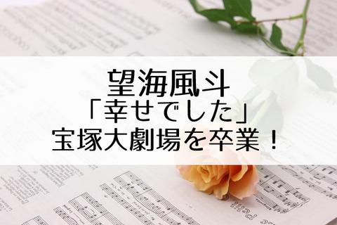 望海風斗お花渡し