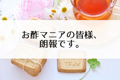 お酢マニア
