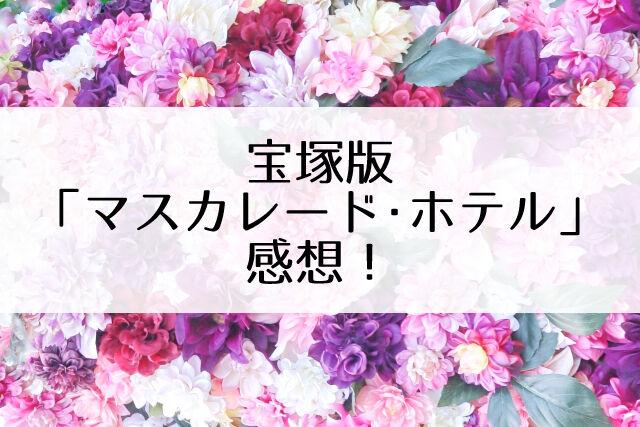 宝塚 マスカレード ホテル