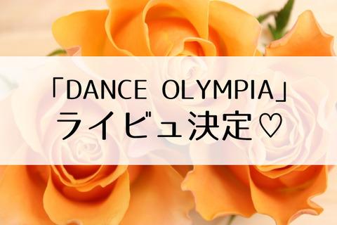 ダンスオリンピア