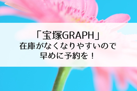 宝塚グラフ