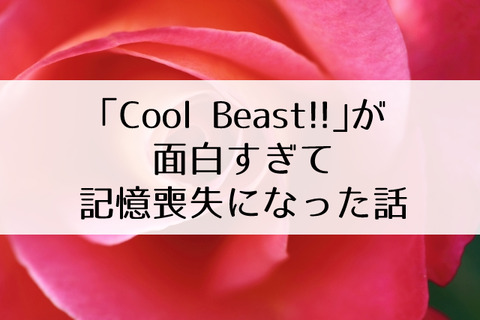 Cool Beast!!