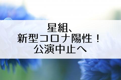 宝塚コロナ