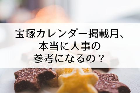 宝塚カレンダー2022