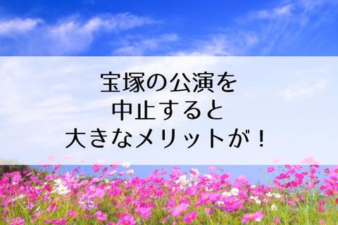 宝塚公演中止