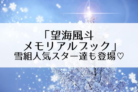 望海風斗メモリアルブック