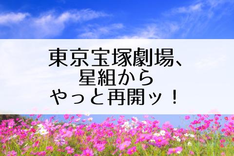 東京宝塚劇場再開