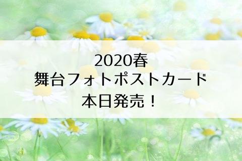 宝塚春ポストカード