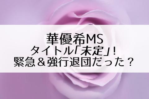 華優希ミュージックサロン