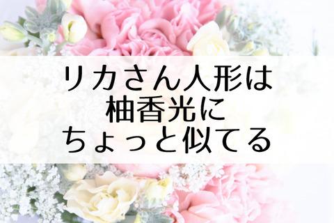 宝塚ドール