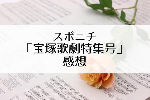 宝塚歌劇特集号