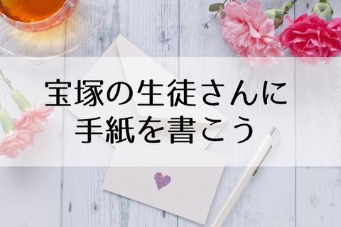 takarazuka_tegami
