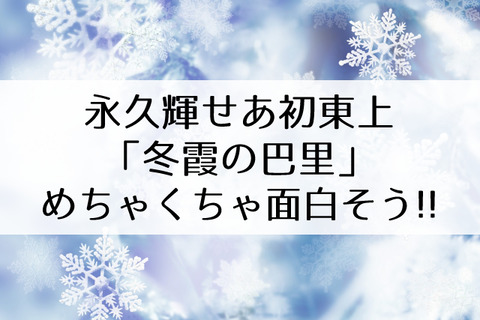 冬霞の巴里