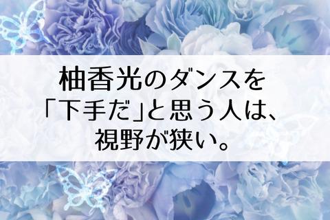 柚香光ダンス