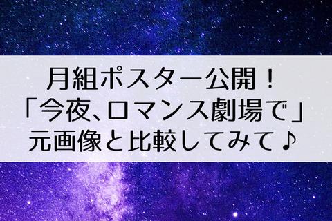 今夜、ロマンス劇場で宝塚ポスター
