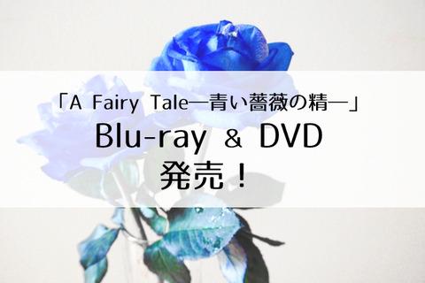 青い薔薇の精
