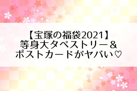 宝塚福袋2021
