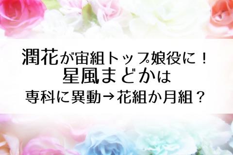 潤花トップ娘役