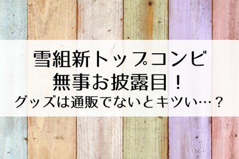 彩風咲奈CD