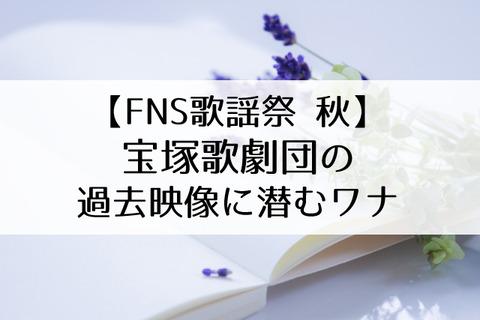 FNS歌謡祭宝塚