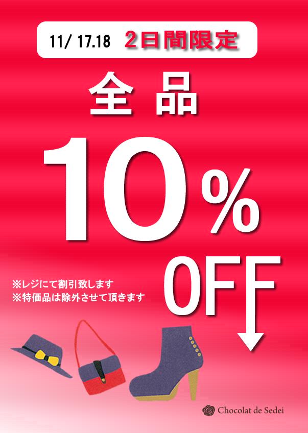 10%OFFjpg