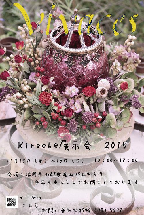 2015年展示会用のコピー