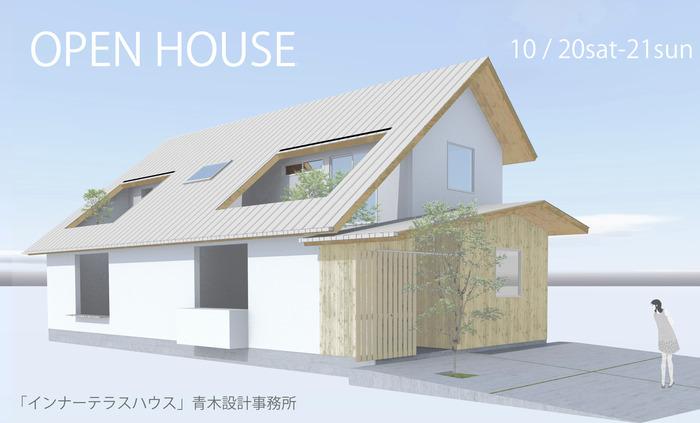 長倉邸オープンハウス4