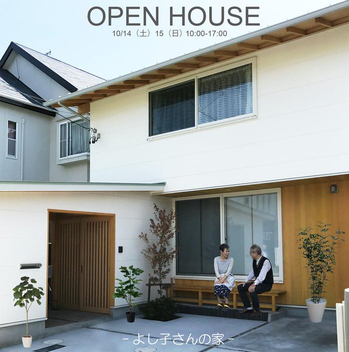 よし子さんの家FACEBOOK6のコピー