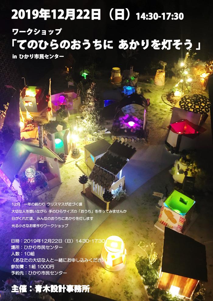 てのひらのおうちワークショップ2019